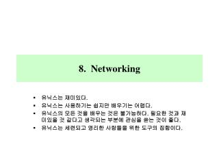 8.  Networking