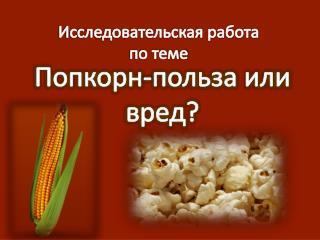 Попкорн-польза или вред?