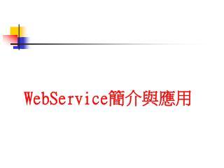 WebService 簡介與應用