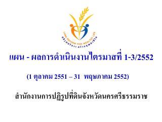 แผน - ผลการดำเนินงานไตรมาสที่ 1-3/255 2 (1 ตุลาคม 255 1  – 31  พฤษภาคม 2552)