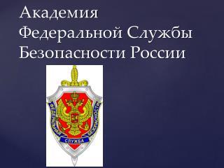 Академия Федеральной Службы Безопасности России