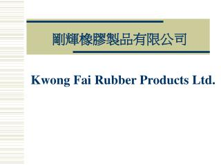 Kwong Fai Rubber Products Ltd.