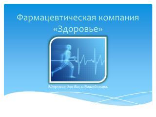 Фармацевтическая компания «Здоровье»