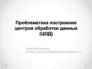 Смикун  Петр Иванович, начальник научно-исследовательского отделения,  к.т.н