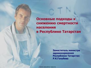 Основные подходы к снижению смертности населения в Республике Татарстан