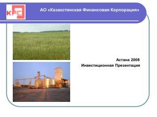 АО «Казахстанская Финансовая Корпорация»