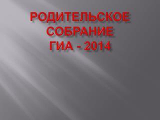 Родительское собрание ГИА - 2014