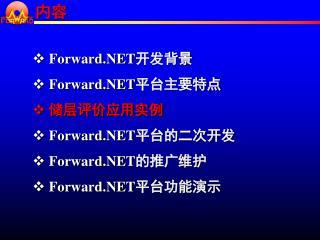 Forward.NET 开发背景 Forward.NET 平台主要特点  储层评价应用实例 Forward.NET 平台的二次开发 Forward.NET 的推广维护
