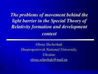 Olena Shcherbak Dnepropetrovsk National University,  Ukraine elena.scherbak @ mail.ru