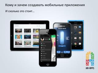Кому и зачем создавать мобильные приложения