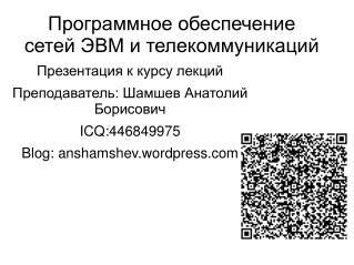 Программное обеспечение сетей ЭВМ и телекоммуникаций