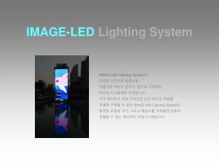 IMAGE-LED Lighting System