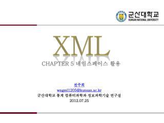 xml CHAPTER 5  네임스페이스 활용