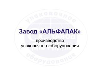 Завод «АЛЬФАПАК»
