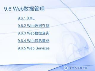 9.6 Web 数据管理