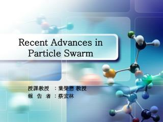 Recent Advances in Particle Swarm