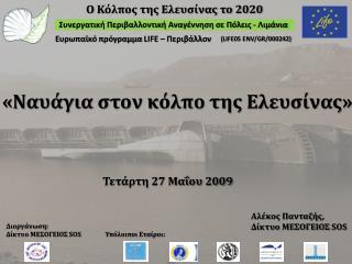 Συνεργατική Περιβαλλοντική Αναγέννηση σε Πόλεις - Λιμάνια