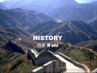 HISTORY 历史  l i shi