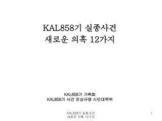 KAL858 기 실종사건 새로운 의혹  12 가지