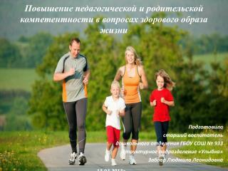 Повышение педагогической и родительской компетентности в вопросах здорового образа жизни