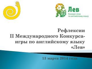 Рефлексии  II  Международного Конкурса-игры по английскому языку «Лев»