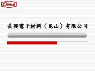長興電子材料(昆山)有限公司