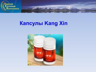 Капсулы Kang Xin