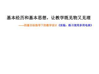 授课人:蒋荣军