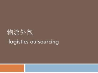 ? ?? ? logistics outsourcing
