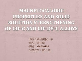 Magnetocaloric properties and solid solution strengthening of Gd–C and Gd–Dy–C alloys