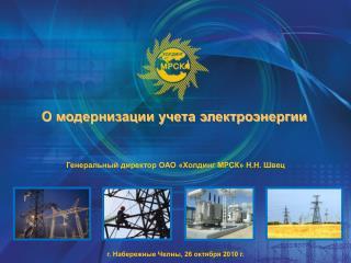 О модернизации учета электроэнергии