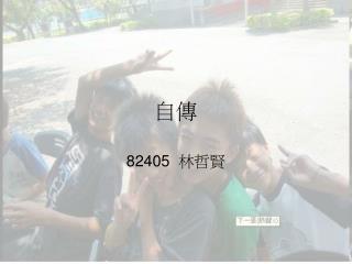 82405   林哲賢