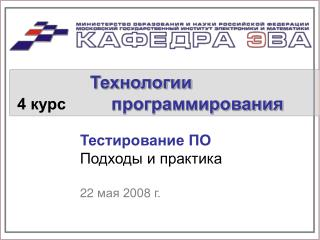 Тестирование ПО Подходы и практика 22  мая 200 8  г.