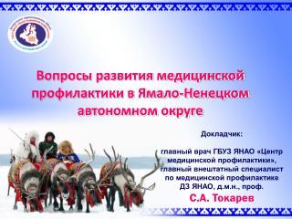 Вопросы развития медицинской профилактики в Ямало-Ненецком автономном округе