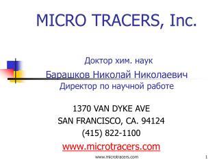 MICRO TRACERS, Inc. Доктор хим. наук Барашков Николай Николаевич Директор по научной работе