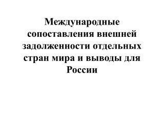 Международные сопоставления внешней задолженности отдельных стран мира и выводы для России