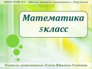Учитель математики: Елена Юрьевна Семёнова