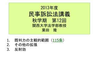 2013 年度 民事訴訟法講義 秋学期 第 12 回 関西大学法学部教授 栗田 隆