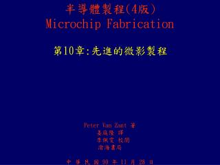 ????? (4 ? ) Microchip Fabrication ? 10 ? : ???????
