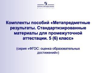 (серия «ФГОС: оценка образовательных достижений»)