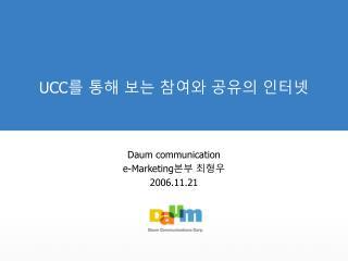 UCC 를 통해 보는 참여와 공유의 인터넷