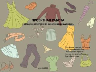 ПРОЕКТНАЯ РАБОТА «Создание собственной дизайнерской одежды».