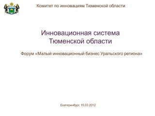 Инновационная система  Тюменской области