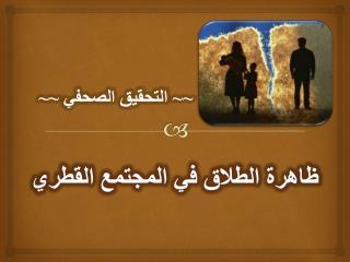 ظاهرة الطلاق في المجتمع القطري