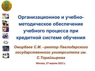 Москва, 27 марта 2012  г.