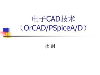电子 CAD 技术 ( OrCAD/PSpiceA/D )