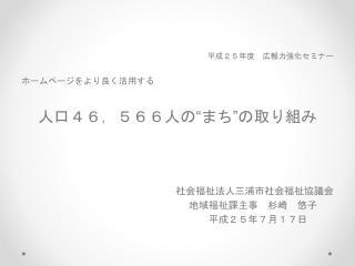 """平成25年度 広報力強化セミナー ホームページをより良く活用する 人口46,566人の""""まち""""の取り組み 社会福祉 法人三浦市社会福祉協議会"""