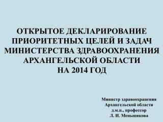 Министр здравоохранения Архангельской области д.м.н., профессор  Л. И. Меньшикова