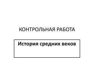 КОНТРОЛЬНАЯ РАБОТА