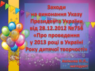 Заходи  на  виконання Указу Президента України  від  28.12.2012 №756 «Про проведення